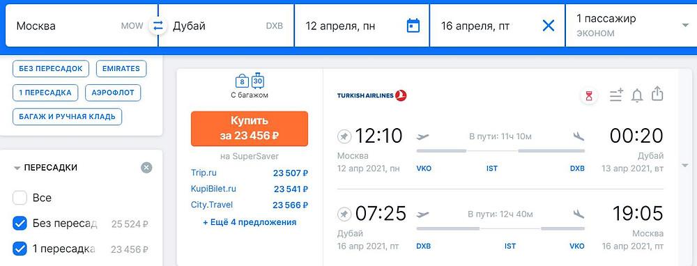 Turkish airlines из Москвы в Дубай в апреле 2021 - самобытно по миру