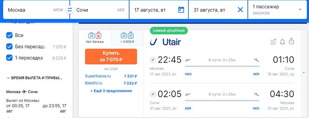 билет на самолет Utair из Москвы в Сочи в августе