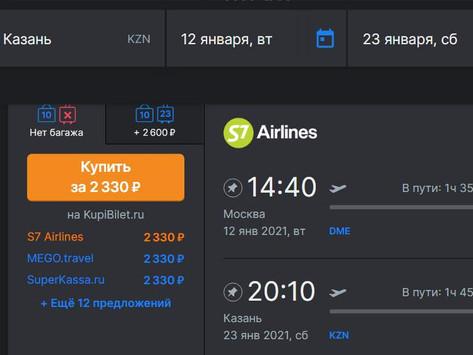 Прямые рейсы из Москвы в Казань от 2300 рублей в обе стороны