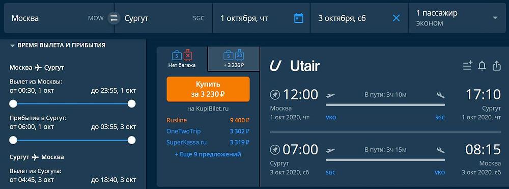 Utair из Москвы в Сургут в октябре 2020 - самобытно по миру