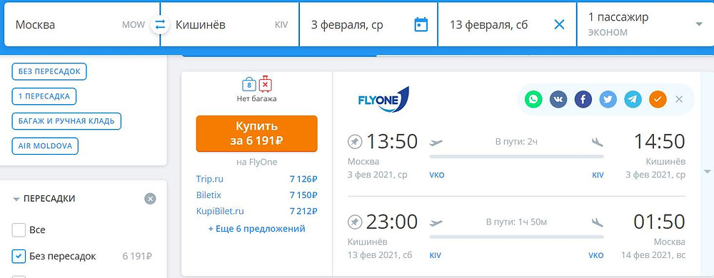 Flyone из Москвы в Кишинев в феврале 2021 - самобытно по миру