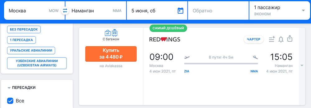 рейс Red Wings из Москвы в Наманган в июне - самобытно по миру