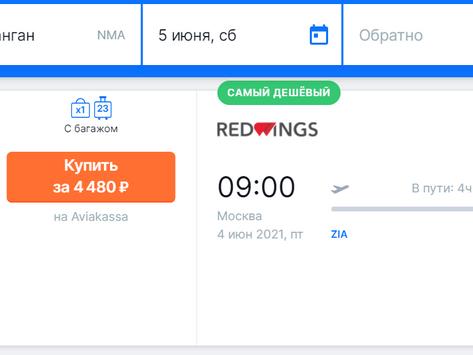 Прямые рейсы из Москвы в Узбекистан от 4500 рублей в июне
