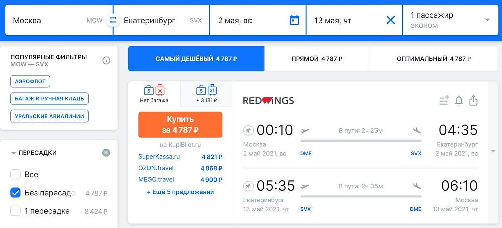 Red Wings из Москвы в Екатеринбург в мае - самобытно по миру