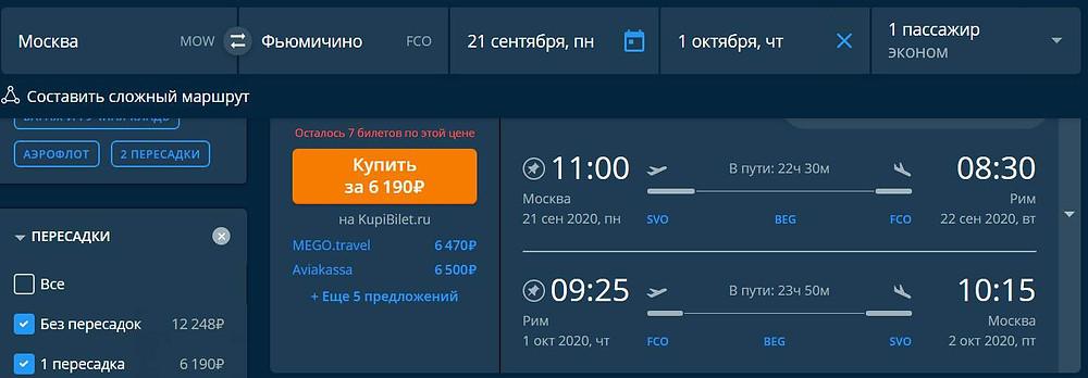 Air Serbia из Москвы в Рим и обратно на осень 2020 - самобытно по миру