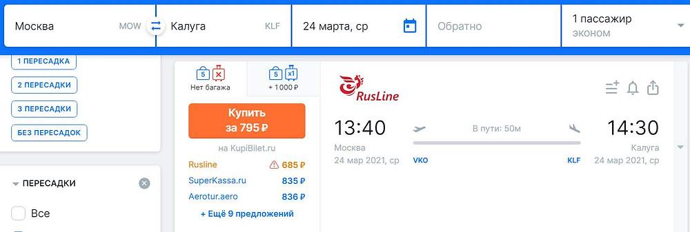 Руслайн из Москвы в Калугу в марте 2021 - самобытно по миру