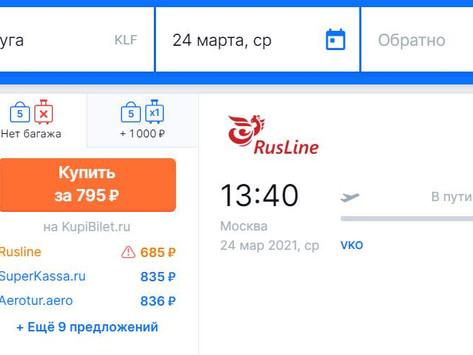 Прямые рейсы из Москвы в Калугу за 700 рублей