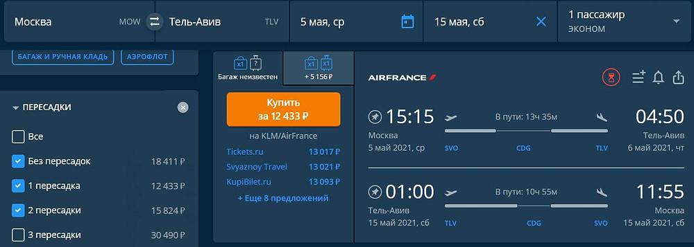 Air France из Москвы в Тель-Авив и обратно в мае 2021 года
