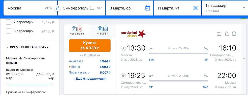 Nordwind из Москвы в Симферополь в марте 2021 - самобытно по миру