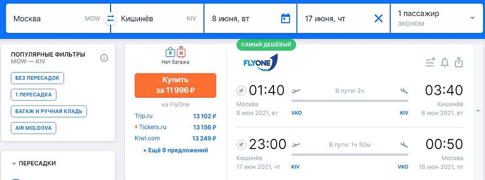 flyone из Москвы в Кишинев в июне - самобытно по миру