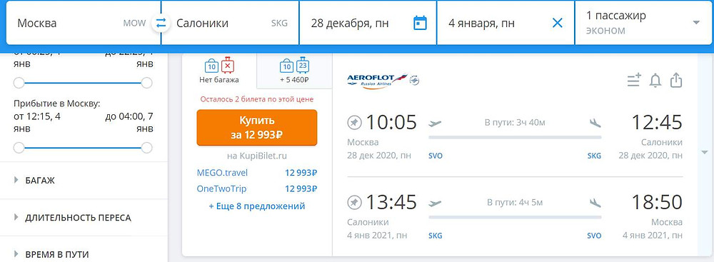Аэрофлот из Москвы в Грецию на Новый год 2021