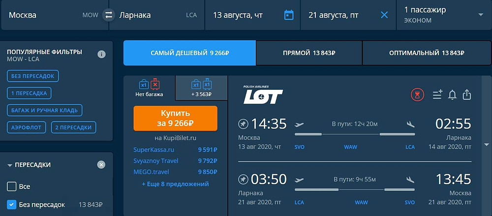 Lot из Москвы в Ларнаку в августе 2020 - самобытно по миру