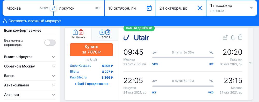 авиабилет Utair из Москвы в Иркутск и обратно в октябре