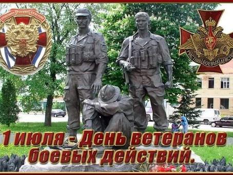 С Днем ветеранов боевых действий