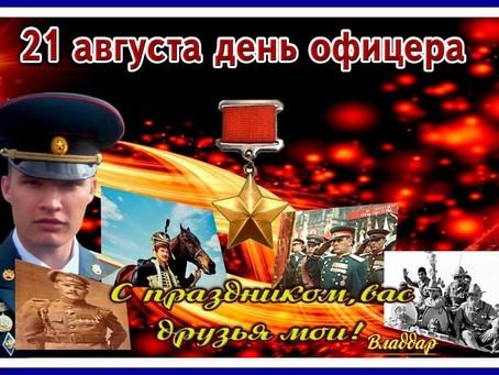 С Днем офицеров России!