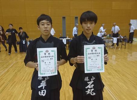 山口県体育大会 剣道競技