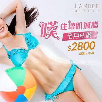 【肌緊30 全月任做 $2800】.jfif