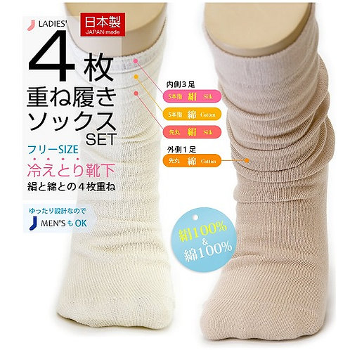【冷え取り★靴下】フリーサイズ 基本の4足重ね履きセット【◆天然素材100%◆】メンズもOK
