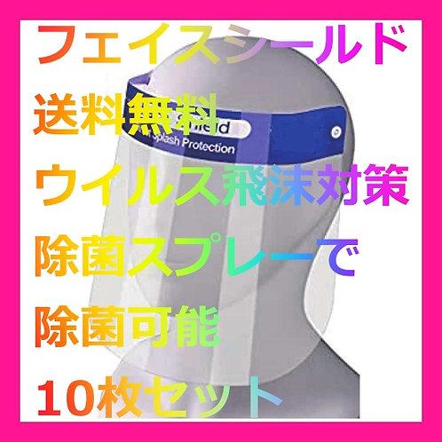 フェイス シールド 10枚 まとめ買い シールドマスク フェイスガード ウイルス対策