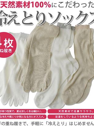 【冷え取り★靴下】22~25cm 基本の4足重ね履きセット【◆天然素材100%◆】レディース