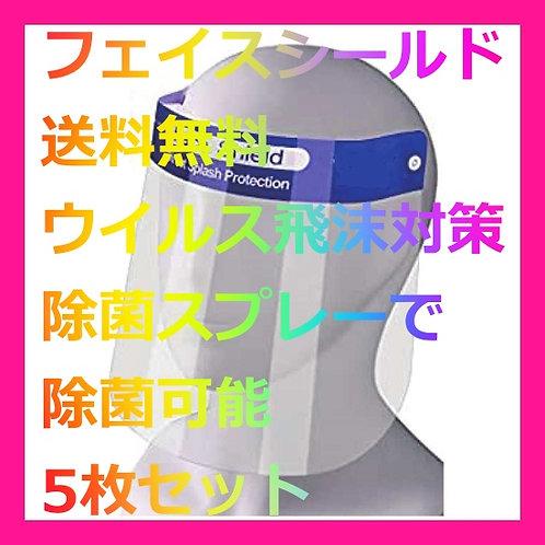 フェイス シールド 5枚 まとめ買い シールドマスク フェイスガード ウイルス対策