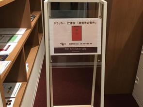 6月7日(火)ドラッカー読書会「経営者の条件」第一回目開催しました。