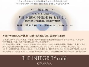 7月23日(土)日本酒セミナー(第一回目)を開催します。