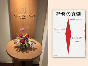 ドラッカーマネジメント勉強会(大阪)、「経営の神髄」 第2回目、6月11日(火)19:00より開催します