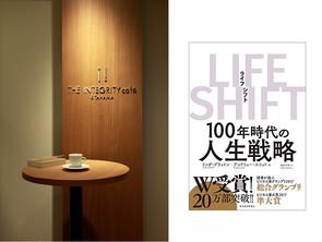 12月16日(金) 100年時代の人生戦略年末勉強会(忘年会付き)を開催します *18:00~21:00