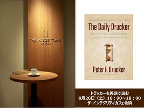 10月22日(土)第八回英語で読むドラッカー開催しました。