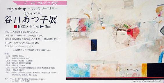 hp1992案内状凮月堂ギャラリー個展案内状.jpg