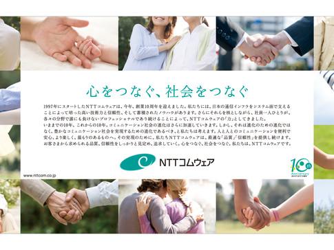 コムウェア_新聞.jpg