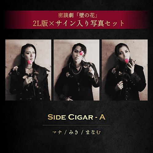 【Side Cigar - A】サイン入り2L版写真セット《3枚1組》