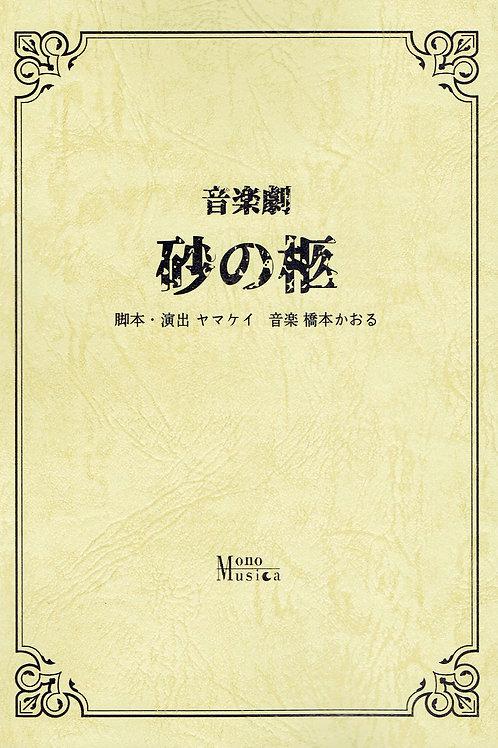 音楽劇「砂の柩」公演台本
