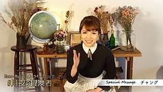 劇サポ特典-7.jpg