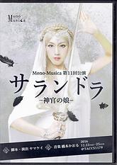DVD-初演サランドラsmall.png