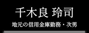 キャスト名-玲司.png