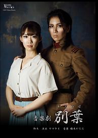 DVD-別葉.png