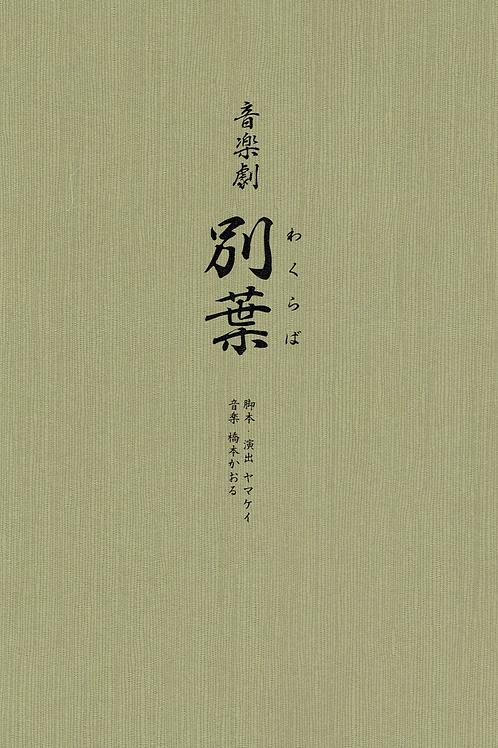 音楽劇「別葉」公演台本