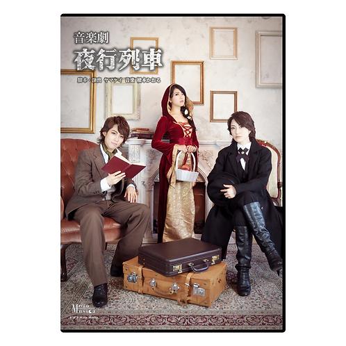 音楽劇「夜行列車」DVD