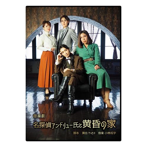 音楽劇「名探偵アンドリュー氏と黄昏の家」DVD