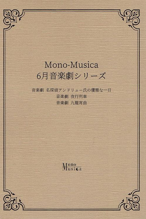 6月音楽劇シリーズ【新装版】