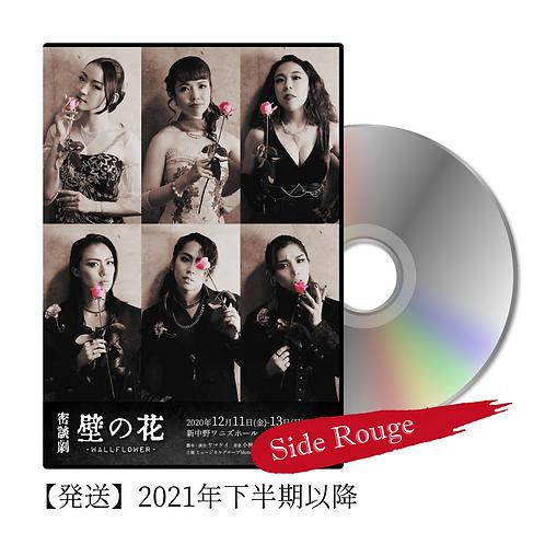 密談劇「壁の花~Side Rouge」DVD予約
