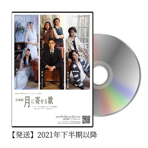 音楽劇「月に寄せる歌」DVD予約
