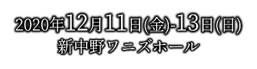 WEB-日程場所.png