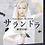 Thumbnail: 第11回公演「サランドラ-神官の娘-」DVD