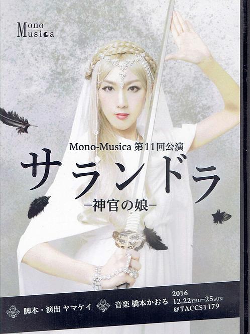 第11回公演「サランドラ-神官の娘-」DVD