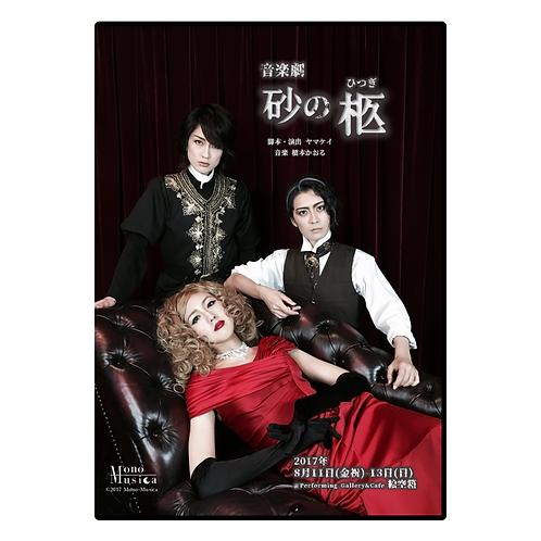 音楽劇「砂の柩」DVD