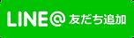 LINE@アイコン.png
