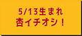 吹き出し-杏.png